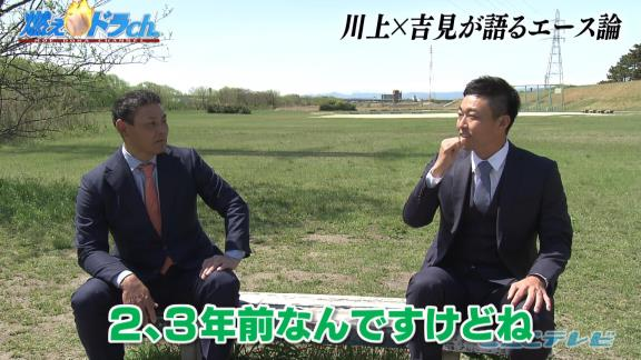 中日・大野雄大投手「吉見さん、練習したら上手くなるもんなんですね」【動画】