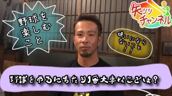 元中日・ロッテの矢地健人さんのYouTubeチャンネルに福田永将選手が出演!