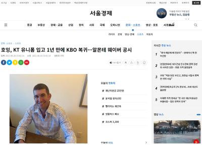 元中日・アルモンテ、韓国KBO・KTウィズを退団へ…