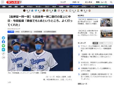 中日・加藤翔平「打てなくてすみません」 与田監督「日々必死に取り組んでくれていますし、チームのために…という気持ちが良く出ているなと思います」