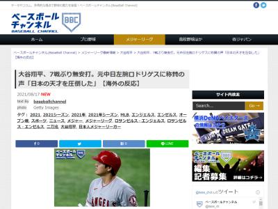 元中日のジョエリー・ロドリゲスを米紙が称賛!「この日本の天才を圧倒した」