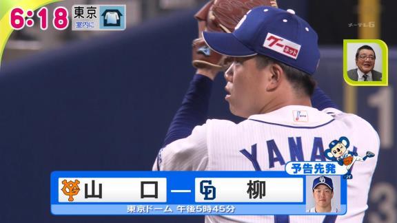 8月13日(金)~ 巨人vs.中日、3連戦先発予想