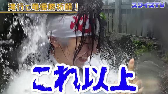 SKE・日高優月さん、中日ドラゴンズ必勝祈願の滝行をする【動画】