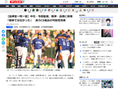 中日・与田監督、阪神・髙橋遥人に脱帽「髙橋の投球は素晴らしかったと思う。低めで微妙に動くボールの制球が良かった。何とか打ち崩さないといけないけれど、簡単ではなかった」