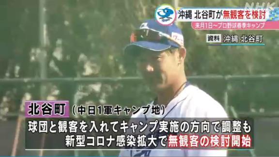 沖縄県・北谷町が春季キャンプ無観客を検討… 中日ドラゴンズは北谷町と協議へ