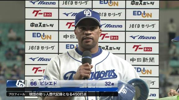 中日・ビシエド、ついに中日球団歴代助っ人の通算打点トップに立つ!!!