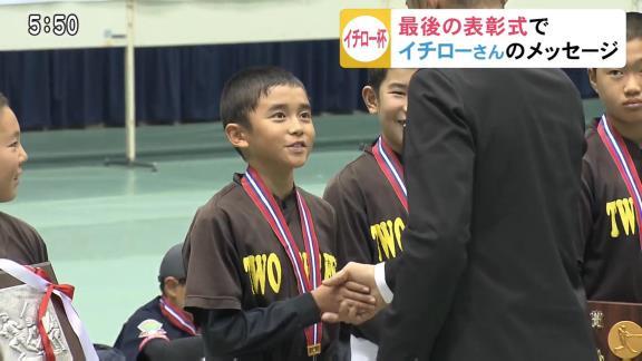 """『イチロー杯』""""最後の表彰式"""" イチローさんから野球少年たちに贈られたメッセージ「みんなとひょっとしたら違う場所でまた会うことができるかもしれない」"""