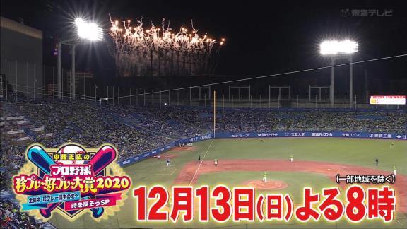 『中居正広のプロ野球珍プレー好プレー大賞2020』が12月に放送へ! 中日ドラゴンズ要素たっぷり…?