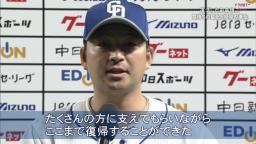 トミー・ジョン手術から復活した中日・田島慎二投手のストレート、守護神時代の全盛期よりも進化していた