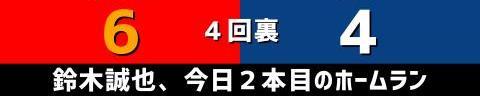9月9日(木) セ・リーグ公式戦「広島vs.中日」【試合結果、打席結果】 中日、5-12で敗戦… 一時は同点に追いつくも中盤以降突き放される…