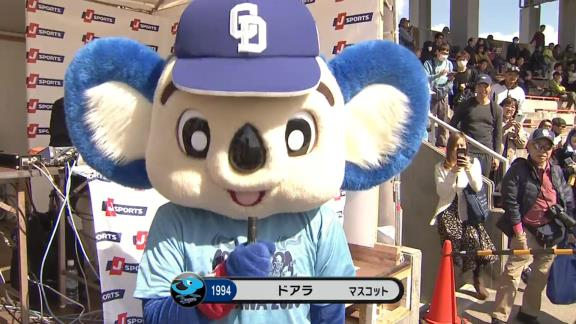 J SPORTSの中日春季キャンプ中継で新コーナー『きょうのドアラ』が始まる【動画】