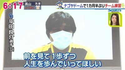 中日・平田良介選手、夏の甲子園中止に「どういう声をかけていいのか全然言葉が見つからないです…」