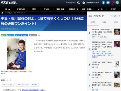 中日・石川昂弥選手、現在の状態は…?