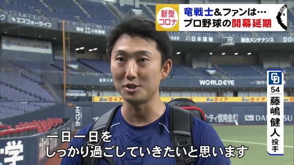 プロ野球開幕延期、中日の選手達の反応は…? 岡田俊哉投手「キャンプから作ってきたものを継続して維持していくことだけだと思います」【動画】