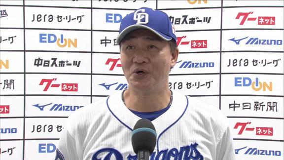中日・与田監督「僕の口から『持っている』『持っていない』というのはちょっと言いにくいんだけど、根尾にしろ滝野にしろ、若い選手達の台頭というのは期待している」