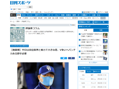 権藤博さん、中日にトレードによる野手補強を提言「パンチ力のある野手の補強は必要です」
