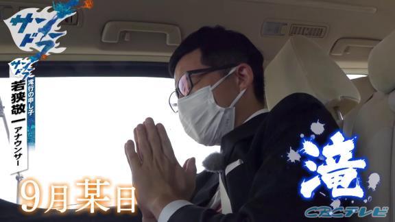 CBC・若狭敬一アナ、ドラフト必勝祈願の滝行へ…ノーカット版動画が公開される! 今年、名前を叫んだ選手は…?【動画】