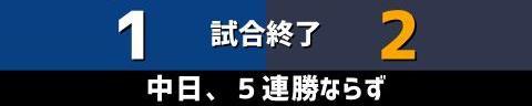 6月4日(金) セ・パ交流戦「中日vs.オリックス」【試合結果、打席結果】 中日、1-2で敗戦… あと1本が出ず連勝は4でストップ…