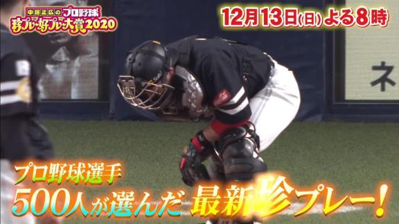 12月13日放送 中居正広のプロ野球珍プレー好プレー大賞2020 中日・大島洋平選手がプレイヤーズゲストとして出演!