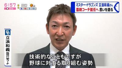 中日臨時コーチ・立浪和義さんの指導方針は…?