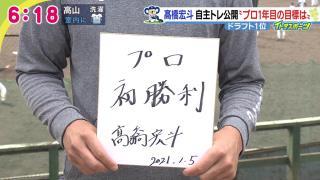 中日ドラフト1位・高橋宏斗投手「中日ドラゴンズの優勝が自分の目標。それに貢献できるような投手になっていきたいと思います」