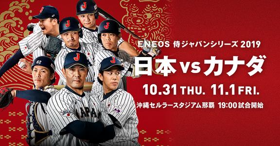 11月1日放送 侍ジャパンシリーズ2019「カナダvs.日本」中継情報