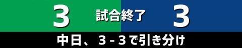 8月25日(水) セ・リーグ公式戦「ヤクルトvs.中日」【試合結果、打席結果】 中日、3-3で引き分け 相手のミスによる3得点で引き分けに持ち込む