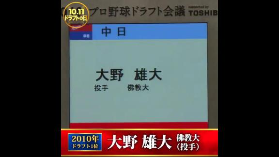 TBS「近10年のドラフト1位全部見せます」 中日ドラゴンズの過去10年のドラフト1位達は…?【動画】