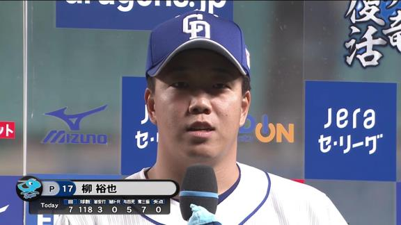 中日・柳裕也、7回118球の熱投! 無失点ピッチングで今季初勝利を挙げる!「本当にドラゴンズの守備は堅い」【投球結果】