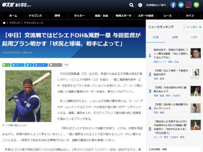 中日・与田監督が明かした交流戦の打線構想 DHで起用される選手は…?
