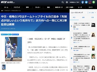 中日・根尾昂、チームトップ&自己最多の第3号ソロホームランを放ち、めちゃくちゃ喜ぶ【動画】