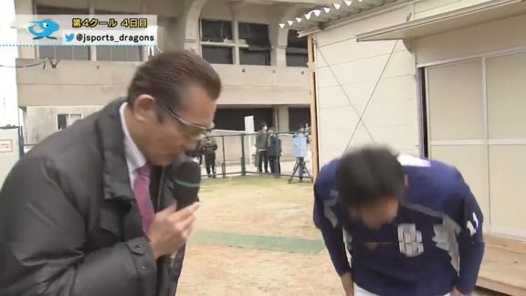 森繁和さん「良いお年を~」 中日・小笠原慎之介投手「!?」【動画】