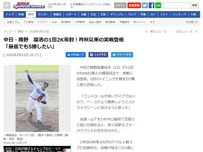 中日・勝野昌慶、昨年9月以来の登板で復活の1回2奪三振快投!「最低でも5勝したい」【動画】