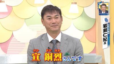 元中日・宣銅烈(ソン・ドンヨル)さんのストレートの握りが特殊すぎる!? 岩瀬仁紀さん「よくあの持ち方で、あのストレートが投げられるなと」