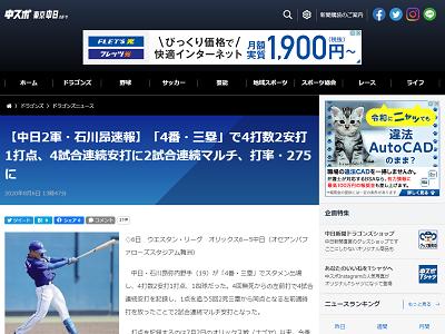 中日ドラフト1位・石川昂弥、2安打3出塁1打点で2試合連続マルチヒットの活躍!【動画】