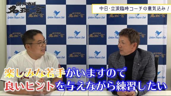 レジェンド・立浪和義さん、中日・石川昂弥を猛特訓宣言!「この春はしっかりとバットを振らせていきたい」【動画】