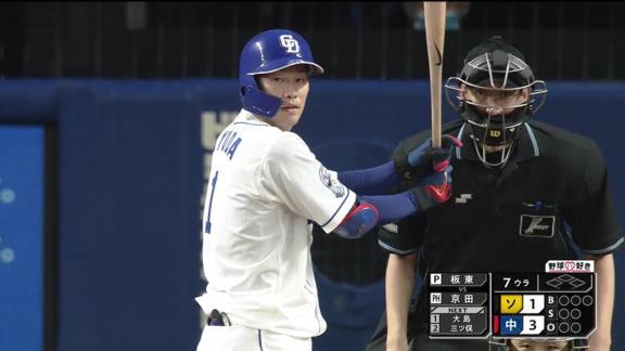 中日・京田陽太、打撃フォームが変わる