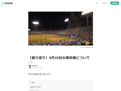 中日・福谷浩司投手「正直、振り返るかどうか迷ったくらいです。でも書くことにしました」