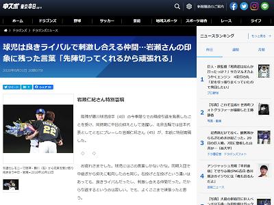 レジェンド・岩瀬仁紀さんから阪神・藤川球児投手へ…「良きライバルだったし、刺激し合える仲間だった。だから引退するというのは寂しい。でも、よくここまで頑張ったと思う」