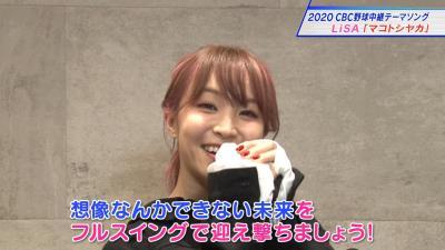 岐阜県出身の人気歌手・LiSAさんがCBCテレビ野球中継のテーマソング『マコトシヤカ』を担当することに!「ドラゴンズファンに囲まれて育ってきました(笑)」
