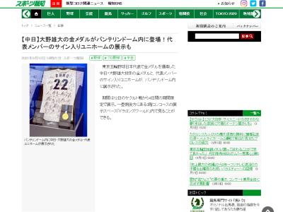 中日・大野雄大投手の金メダルがバンテリンドームに展示される