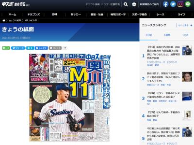 中日スポーツ「10勝王手! 新人王名乗り!! 奥川で点灯 ヤクルトM11」