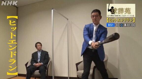 1月30日放送 球辞苑「ヒットエンドラン」 中日・荒木雅博コーチ、波留敏夫コーチが登場!