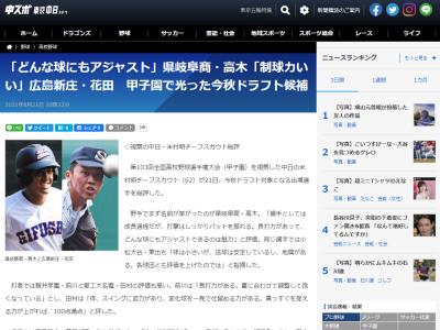 中日・米村明チーフスカウトが夏の甲子園を視察 野手で名前を挙げた4人は…?