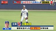 レジェンド・立浪和義さん「岡林は良い外野手になっていくんじゃないかなと期待しています」