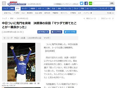 決勝弾の京田「マツダで勝てたことが一番良かった」