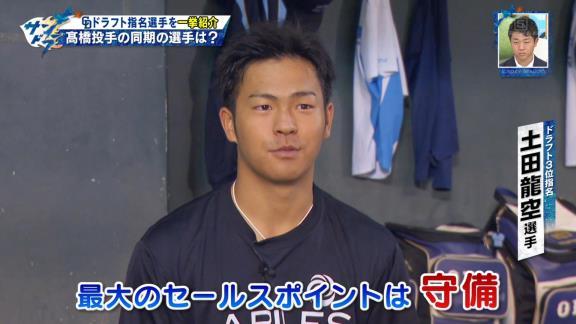 中日ドラフト3位・土田龍空選手&ドラフト4位・福島章太投手がサンデードラゴンズに生出演決定!
