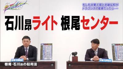 井端弘和さん「今シーズン駄目なら来年ぶっ壊すくらいの気持ちで。ライト石川昂弥、センター根尾昂」