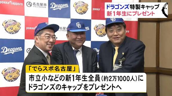 中日、名古屋の公立小学校に入学する約2万1千人の新1年生全員にドラゴンズキャップをプレゼント!【動画】