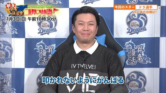 中日・大野雄大投手「2021年は3年契約の1年目なので成績が悪くて叩かれないように頑張りたいです!」【動画】